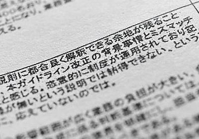 公文書クライシス:「記録作らない恐れ」省庁指摘、内閣府黙殺 ガイドライン改定論議に反映せず - 毎日新聞