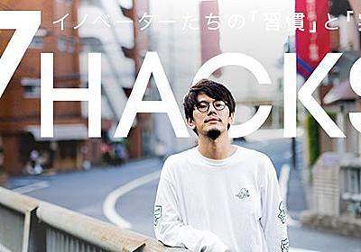 「みんなが良いというものを疑え」 佐藤裕介の審美眼 | CAREER HACK