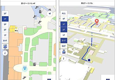 成田空港、高精度な空港内経路案内が可能なナビアプリ「NariNAVI」を9月20日提供開始。アプリ不要のWeb版も同時公開  - トラベル Watch