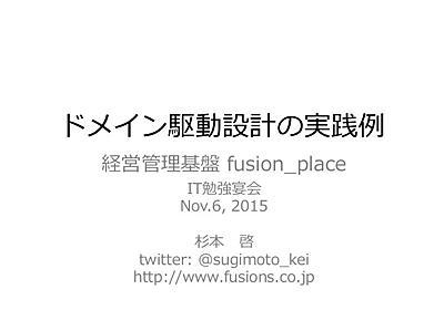 ドメイン駆動設計の実践例 - 経営管理基盤 fusion_place -