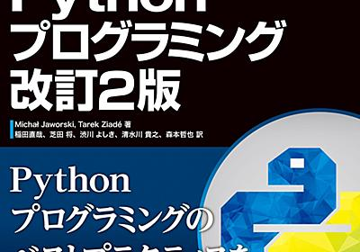 『エキスパートPythonプログラミング 改訂2版』の紹介 — 清水川Web