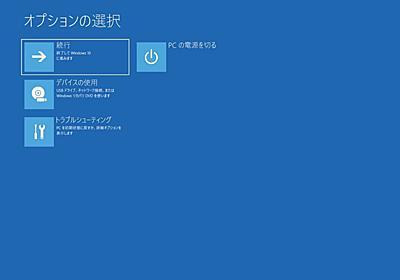 Windows 10を回復するツール「WinRE」を使いこなすコツとは?   TECH+