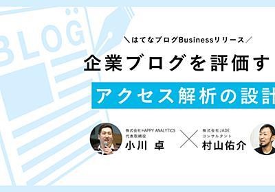 企業ブログの価値を、どう計る?アクセス解析の専門家 小川卓とコンサルタント 村山佑介が「ブログ運用担当者が見るべき数字」を語る - 週刊はてなブログ