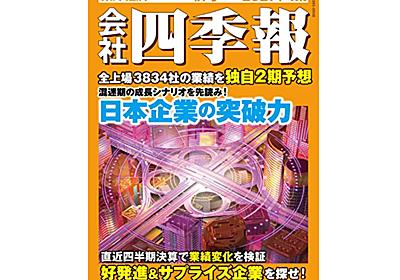【本日発売】会社四季報 2021年4集秋号 - 金言で読み解く投資
