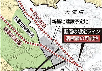辺野古、活断層の存在明確に 地層、隆起から専門家が判断 - 琉球新報 - 沖縄の新聞、地域のニュース