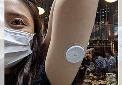 腕に針を刺して血糖値を24時間測定。 #NT血糖値観察会 に見る、ホビーイノベーションの可能性【連載】高須正和の「テクノロジーから見える社会の変化」(8)|FINDERS