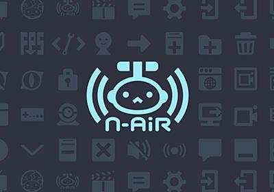 N Air - 生放送配信ソフトウェア