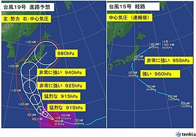 猛烈な台風19号 今年最強の勢力で関東・東海直撃か(日直予報士 2019年10月08日) - 日本気象協会 tenki.jp