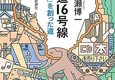 『国道16号線 「日本」を創った道』 - HONZ