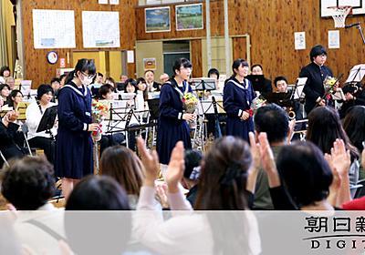たった4人の吹奏楽部、有終の演奏会 原発避難の大熊中:朝日新聞デジタル