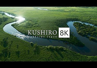 KUSHIRO Hokkaido Japan in 8K HDR - 釧路 - YouTube