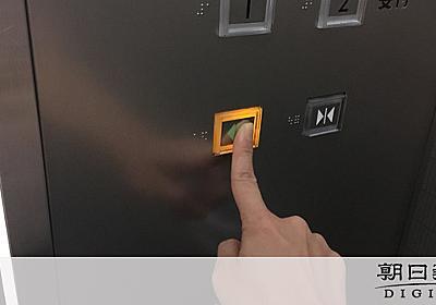 エレベーターで「開」押す親切、でも無言 変じゃない?:朝日新聞デジタル