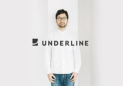 UNDERLINE 大阪でフリーランスのWeb制作を行っています。