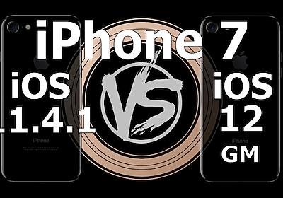 iOS12は本当に速い?iOS11.4.1と4機種のiPhoneで比較した動画 - iPhone Mania