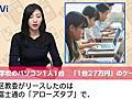 痛いニュース(ノ∀`) : 全国の小中学生に配布する27万8000円のPCが酷すぎると話題に - ライブドアブログ