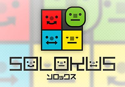 中毒性が半端ないパズルゲーム『ソロックス』がいかす!全440の無料ステージを遊びつくせっ! - wepli.2