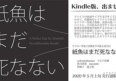 リフロー型電子書籍化不可能小説合同誌『紙魚はまだ死なない』通販開始!! | 笹帽子の樹