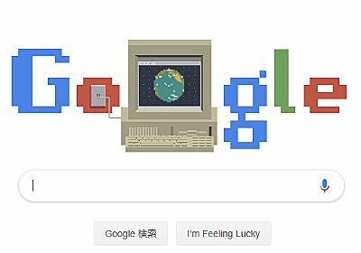 WWW誕生から30周年 Googleもロゴで祝福 - ITmedia NEWS