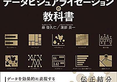 Amazon.co.jp: データビジュアライゼーションの教科書: 藤俊久仁, 渡部良一: Books