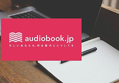 【まとめ】audiobook.jpで聴けるおススメミステリー5選 - rko-book.com ~おススメのミステリー小説を紹介するブログ~