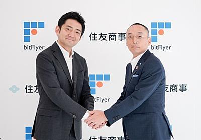 """""""ハンコなし""""で賃貸契約--住友商事とbitFlyer子会社、スマホ完結の賃貸サービスで提携 - CNET Japan"""