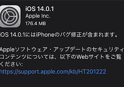 「iOS 14.0.1」配信開始、ブラウザ/メールのデフォルト設定リセットなど不具合を修正 - ケータイ Watch