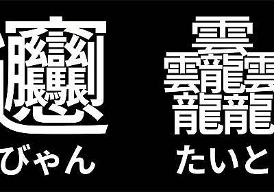 最も画数が多い漢字の2大巨頭「びゃん」と「たいと」が日本語フリーフォント「源ノ角ゴシック」で利用可能に! - グノシー