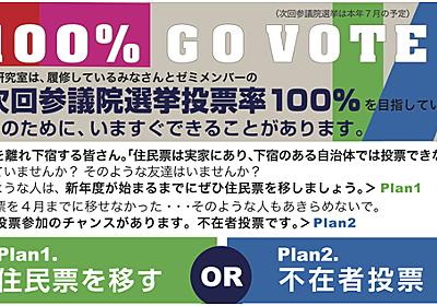 「100%GO VOTE!」学者の会賛同者の一橋大学・小岩信治准教授が、学生に呼びかけ!参院選投票のためには実家から住民票を移すこと!それも3月18日までに!   IWJ Independent Web Journal