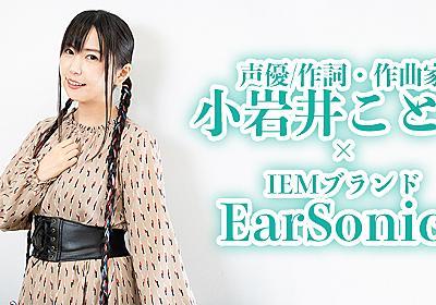 小岩井ことりさんと一緒に、EarSonicsのユニバーサルIEMで『アイドルマスター』の楽曲を聴いてみた - イヤホン・ヘッドホン専門店eイヤホンのブログ
