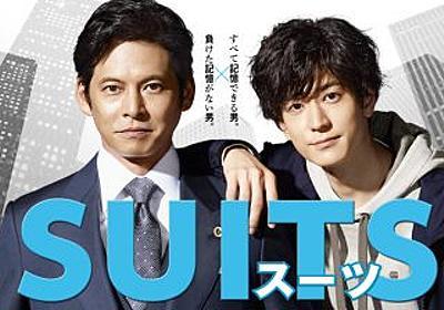 【SUITS/スーツ】1話の視聴率とあらすじ!月9を救う高視聴率を記録! | 【dorama9】