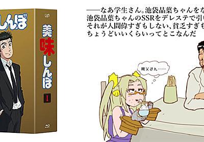 補完が見事! 理想の二次創作! 解釈一致!!! なぜ人類はもっとアニメ版「美味しんぼ」の話をしないのか - ねとらぼ