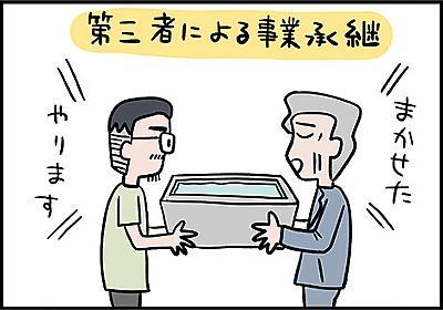 「事業承継はハートが大事」。経営難の銭湯を次々と立て直す湊三次郎さんの取り組み - スモビバ!
