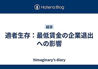 適者生存:最低賃金の企業退出への影響 - himaginary's diary