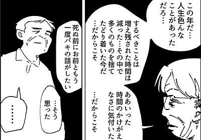 「死ぬ前にお前ともう一度『バキ』の話がしたい」 死期を悟った男が親友と語り合う漫画が深い - ねとらぼ