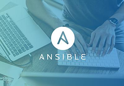 【Ansible入門】サーバーの構成管理をコード化してみよう | 東京上野のWeb制作会社LIG