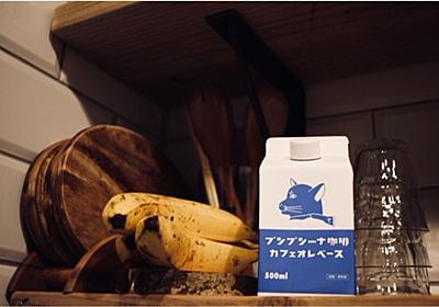 見て楽しい飲んで美味しい!赤いスカーフのすまし猫『プシプシーナ珈琲』のあれとアレ - yokoyumyumのリノベブログ