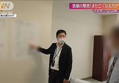 25人が死亡した高齢者施設 現場医師が語る実態|テレ朝news-テレビ朝日のニュースサイト
