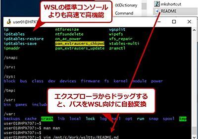 WSLのコンソールを便利で高機能な「wsltty」に置き換える:Tech TIPS - @IT