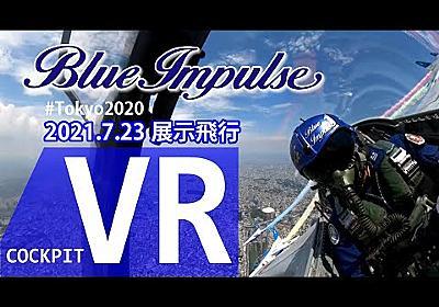 Blue Impulse COCKPIT VR #東京2020 展示飛行 2021.7.23