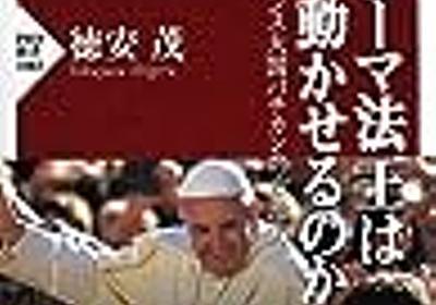 【読書感想】なぜローマ法王は世界を動かせるのか インテリジェンス大国 バチカンの政治力 ☆☆☆☆ - 琥珀色の戯言