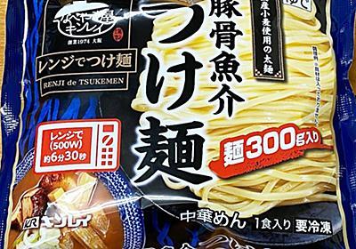 【ほぼ店】とても冷凍食品とは思えない! キンレイの「豚骨魚介つけ麺」が簡単に作れるのにレベル高っ!!   ロケットニュース24