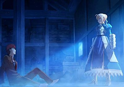 アニメ質問状:「Fate/stay night[HF]第1章」 特別なボーイミーツガール 審査経て全年齢向けに - MANTANWEB(まんたんウェブ)