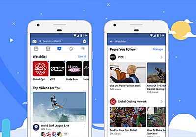 Facebook Watch 、日本でもついにサービスイン:世界展開で20億人にリーチ   DIGIDAY[日本版]