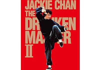 """「酔拳2」ブルーレイ、本編ディスクに""""幻のエンディング""""香港公開版収録 - AV Watch"""