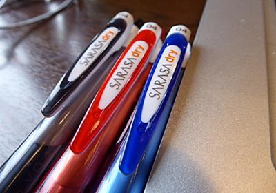【今年買って良かった文房具】ゼブラの「SARASA dry 0.4mm」すごかった! - 『本と文房具とスグレモノ』