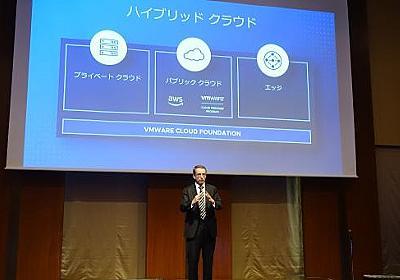 [速報]AWS東京リージョンでVMware Cloud on AWS、提供開始。VMwareが発表 - Publickey