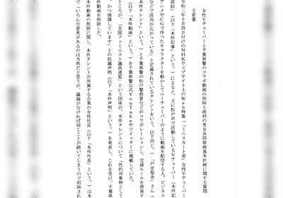 VTuber戸定梨香氏の件、まじで国会に「質問主意書」が出ました。すごい。署名6万筆についても触れられています! 浜田参議院議員、そして当該質問主意書に御尽力していただいた政治家のみなさん、本当にありがとうございます。