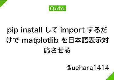 pip install して import するだけで matplotlib を日本語表示対応させる - Qiita