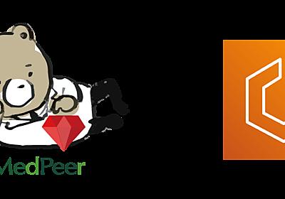メドピアのECSデプロイ方法の変遷 - メドピア開発者ブログ