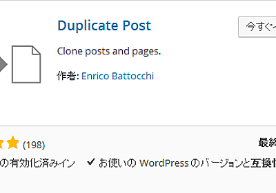 WordPressで記事を流用作成(複製)する Output48